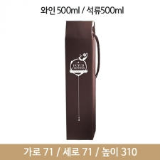 Im Brown(500ml 전용박스)(HL)